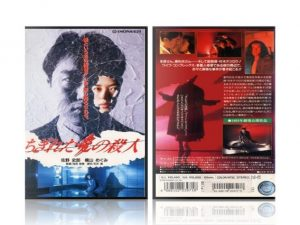 Evil Dead Trap 3: Broken Love Killer