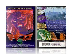 Demons 5:The Devil's Veil
